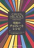 究極のチョコレートレシピ (GAIA BOOKS)