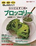 いいことづくめのブロッコリー―解毒、若返り、ダイエットにいい! (角川SSCムック 毎日が発見ブックス)