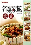 Cook Fanous Pastry at Home (Chinese Edition)