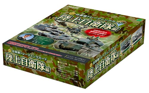 自衛隊トレーディングカード 陸上自衛隊編 BOX