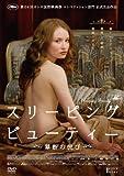 スリーピング ビューティー 禁断の悦び [DVD]