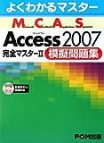 よくわかるマスター MCAS Access 2007 完全マスター2 模擬問題集 模擬試験CD付