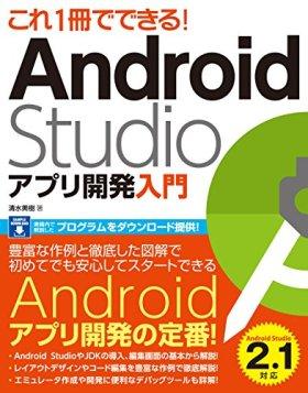 これ1冊でできる! Android Studio アプリ開発入門