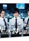 ガードセンター24 広域警備指令室 [DVD]