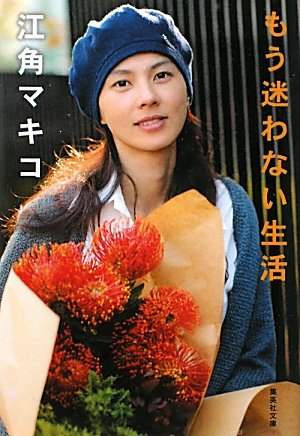 もう迷わない生活 (集英社文庫)