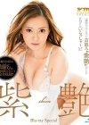 芸能人 紫艶 Blu-ray Special (通常版)(限定生産商品) / KMP ・・・