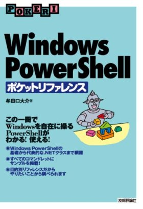 Windows PowerShell ポケットリファレンス (POCKET REFERENCE)