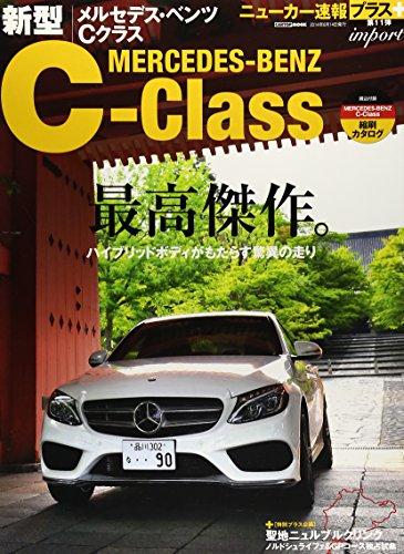 メルセデツ・ベンツ Cクラス (CARTOP MOOK ニューカー速報プラス)