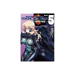 マブラヴ オルタネイティヴ トータル・イクリプス rising (5) (電撃コミックス)