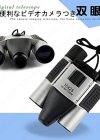 小型カメラ/盗撮厳禁/双眼鏡型ビデオカメラ/デジタル双眼鏡型・・・