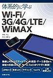 体系的に学ぶ Wi-Fi/3G/4G/LTE/WiMAX