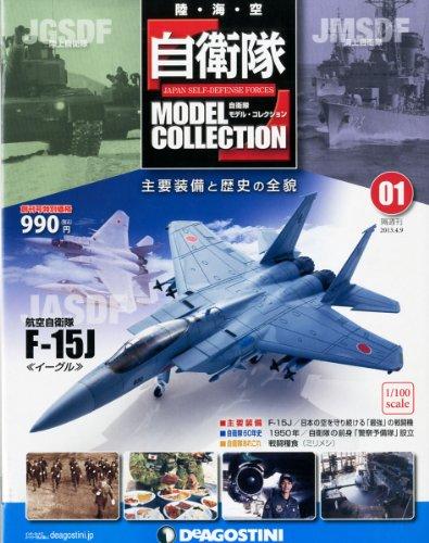 自衛隊モデルコレクション 創刊号 (航空自衛隊F-15J) [分冊百科] (メカモデル付)