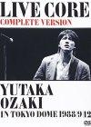 LIVE CORE 完全版 ~ YUTAKA OZAKI IN TOKYO DOME 1988・9・12・・・