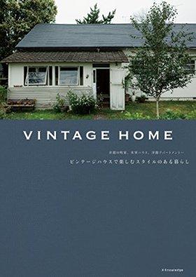 VINTAGE HOME ビンテージハウスで楽しむスタイルのある暮らし