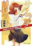 サクラダリセット4 GOODBYE is not EASY WORD to SAY (角川スニーカー文庫)