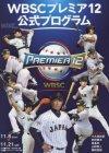 プレミア12 公式プログラム 2015年 12 月号 [雑誌]: ベースボ・・・