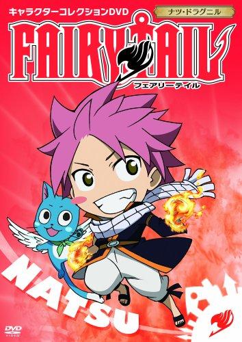 FAIRY TAIL キャラクターコレクション ナツ [DVD]