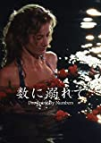 数に溺れて ≪無修正HDリマスター版≫ [DVD]