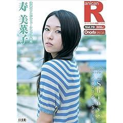 スーパーエンタメ新聞 アニカンR70 寿美菜子「Shiny+」スペシャル【300円】[雑誌]