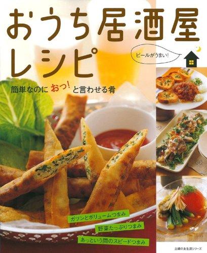 おうち居酒屋レシピ―簡単なのにおっ!と言わせる肴 (主婦の友生活シリーズ)