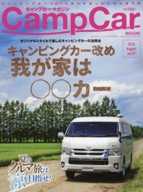 キャンプカーマガジン vol.57 2016年 08 月号 [雑誌]: CustomTRUCKSMAG.(カスタムトラックスマグ) 増刊