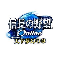 信長の野望 Online ~天下夢幻の章~ (初回特典(軍神シリアルカード 「酒呑童子」) 同梱)