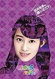 桜井玲香の推しどこ DVD