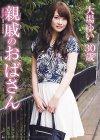 親戚のおばさん  / 大場ゆい [DVD]