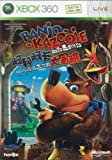 (360)BANJO KAZOOIE NUTS & BOLTS(輸入版:アジア版)