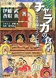 チャラカの食卓―二千年前のインド料理 (いんど・いんどシリーズ)