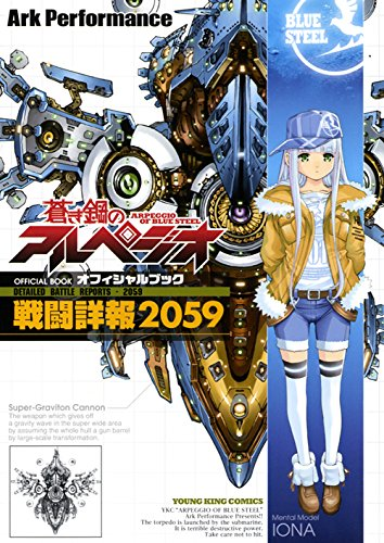 蒼き鋼のアルペジオ OFFICIAL BOOK ~戦闘詳報2059~ (ヤングキングコミックス)