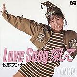 コンプリート・シングルス LOVE SONG探して