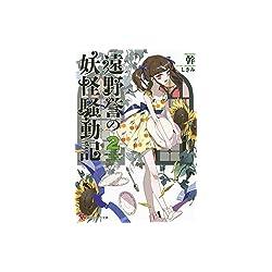 遠野誉の妖怪騒動記2 (講談社ラノベ文庫)
