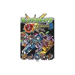 モンスターストライク最強攻略BOOK 3 【ダウンロード特典付き】