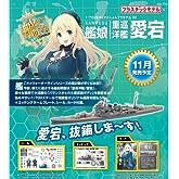 1/700 艦隊これくしょんプラモデルNo.02 艦娘 重巡洋艦 愛宕