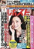 週刊ポスト 2015年 4/24 号 [雑誌]