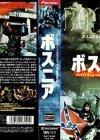 ボスニア【字幕版】 [VHS]