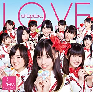 LOVE-arigatou- 通常盤Type-B【CD+DVD】
