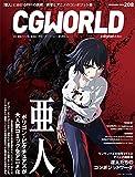 CGWORLD (シージーワールド) 2015年 12月号 vol.208 (特集:アニメ『亜人』、達人たちのコンポジットワーク)