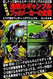 最強のギャンブルブックメーカーの全貌―徹底解剖 (メタモルギャンブルシリーズ)