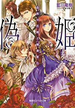 偽姫 血族の花嫁と捕食者たち (コバルト文庫)