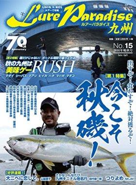 Lure Paradise九州 no.15(2016年晩秋号) 特集:今こそ秋磯! (別冊つり人 Vol. 432)
