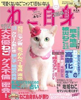 ねこ自身 2匹め (光文社女性ブックス VOL. 158 女性自身MOOK)