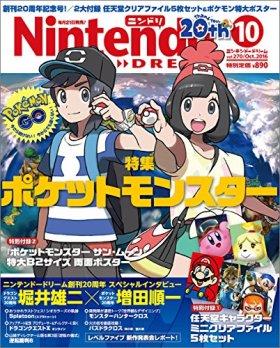 Nintendo DREAM(ニンテンドードリーム) 2016年 10 月号