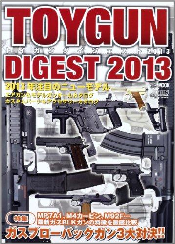 トイガンダイジェスト2013 (ホビージャパンMOOK 474)