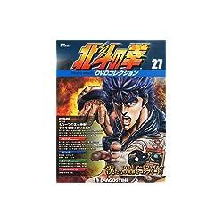北斗の拳DVDコレクション全国版 (27) 2015年 6/23 号 [雑誌]