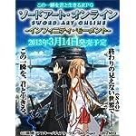 ソードアート・オンライン -インフィニティ・モーメント- (通常版)