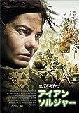 アイアン・ソルジャー [DVD]