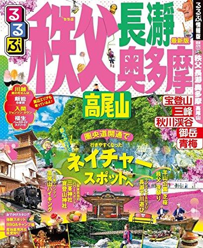 るるぶ秩父 長瀞 奥多摩 高尾山 (国内シリーズ)