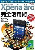 エクスペリア アーク Xperia arc 完全活用術 仕事も遊びも1台でこなせるスマートフォンの決定版!